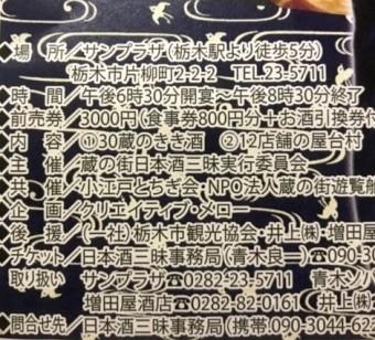 日本酒三昧3