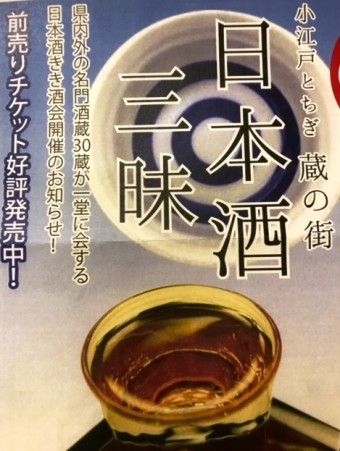 日本酒三昧2